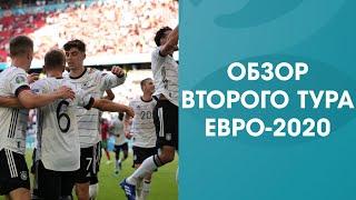 ОБЗОР ВТОРОГО ТУРА ЕВРО-2020