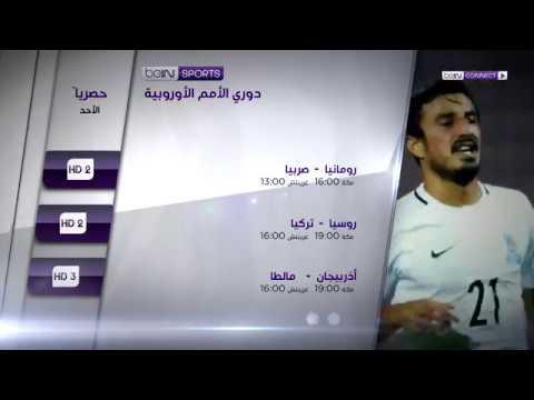 دوري الأمم الأوروبية - مباريات يوم الأحد