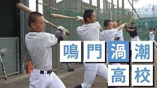 2017甲子園目指す31校 鳴門渦潮高校野球部 thumbnail