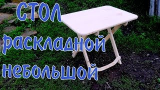 Небольшой раскладной столик, для дома и дачи своими руками.(Осталось только покрасить как душе угодно, и пользоваться на здоровье. Если что-то непонятно, спрашивайте..., 2016-05-19T16:44:03.000Z)