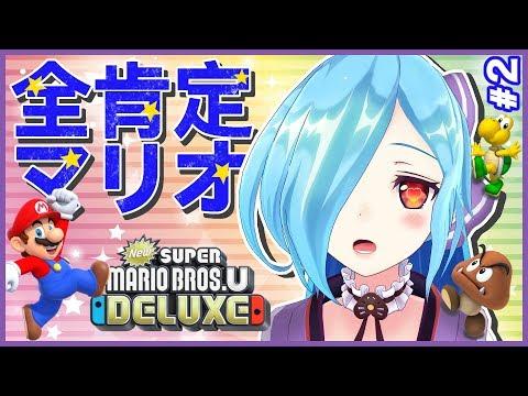 【スパマリDX】#2 褒めまくりの1時間で2面クリア!(したい)