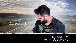 رمكس علي عرنوص - اضم حبك ( Dj Salem )