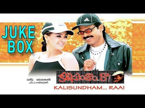 Kalisundam Raa Full Songs JukeBox | Venkatesh | Simran