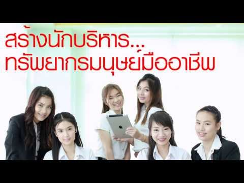 HRM สถาบันการจัดการปัญญาภิวัฒน์