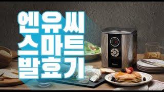엔유씨TV 2-3화 - 스마트 발효기를 활용한 자몽청 …