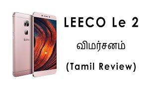 Leeco le 2 - review   விமர்சனம் in tamil