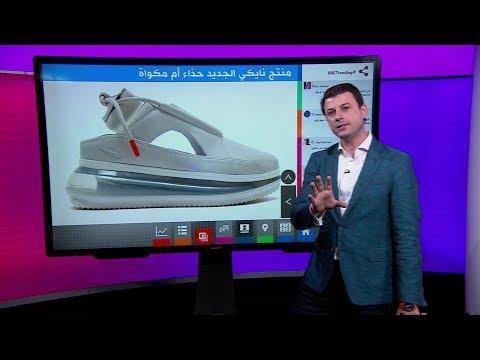 سخرية عارمة من حذاء نايكي جديد يشبه مكوات الملابس  - نشر قبل 2 ساعة