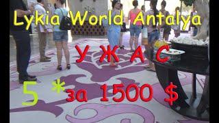 Lykia World Antalya 5* НЕГАТИВНЫЙ ОТЗЫВ // Плохой турецкий отель // НЕ рекомендуем