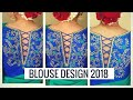 Best BLOUSE DESIGNS 2018 || BEST BLOUSE collection OF INDIA