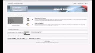 Управление Базой данных cms DataLife Engine(DLE) | Видео урок 3