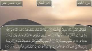 تلاوة رااااائعة جدا لسورة الكهف بصوت الشيخ ناصر القطامي (HD)