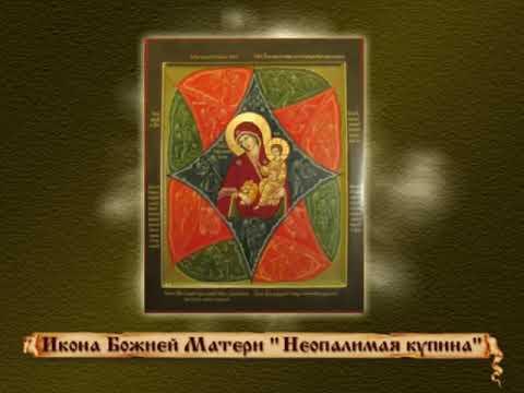 Об иконе Божией Матери «Неопалимая купина»