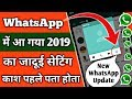 New WhatsApp Update 2019 | WhatsApp New Feature | New WhatsApp Trick | WhatsApp Update 2019