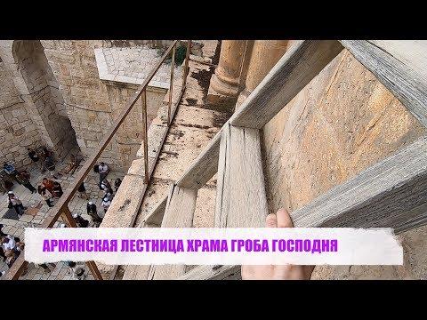 АРМЯНСКАЯ ЛЕСТНИЦА ХРАМА ГРОБА ГОСПОДНЯ...
