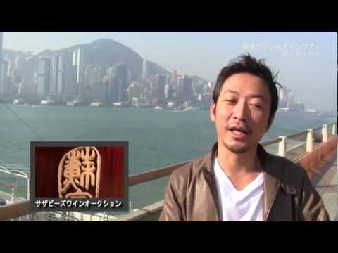 第1回香港ワイン&ダインツアー