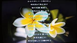 上野さゆり - 小樽のおんな