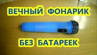 🌑  Вечный Фонарик Без Батареек - Модернизация