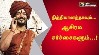 நித்தியானந்தாவும்...ஆசிரம சர்ச்சைகளும்...! | Nithyananda