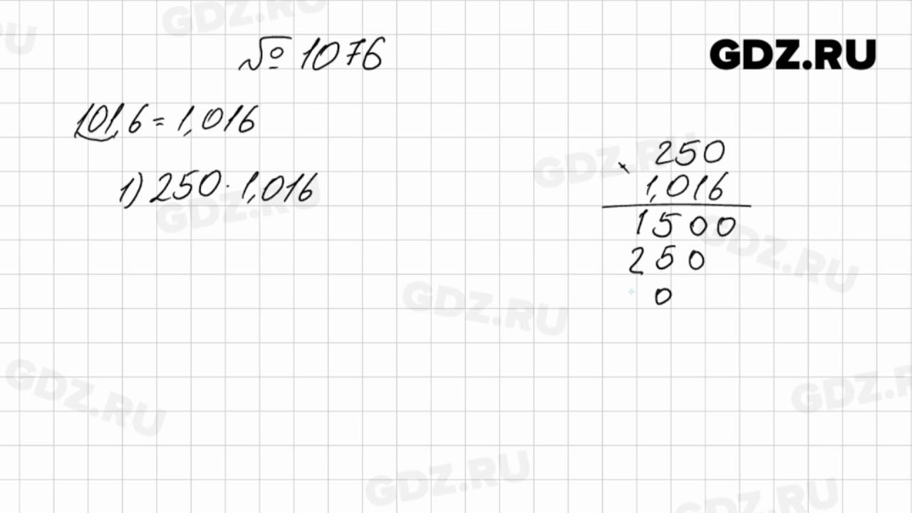 гдз 5 класс математика 1117