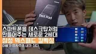 삼성 덱스패드 칼빡싱! 스마트폰을 데스크탑으로 쓸 수 …