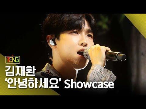 김재환Kim Jaehwan &39;안녕하세요&39;Begin Again Showcase stage Another 어나더 통통TV
