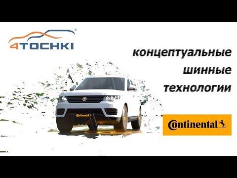 Continental - Новые концептуальные шинные технологии на 4 точки