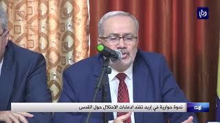 ندوة حوارية تدعو لدعم جهود الأردن بشأن القدس - (25-12-2017)