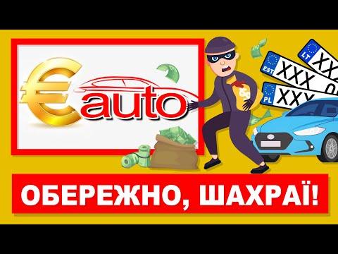 """Вінницькі шахраї """"EuroAuto"""" - підроблені зняття з обліку автомобілів!"""