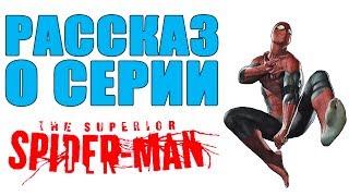 Рассказ о серии Superior Spider-Man
