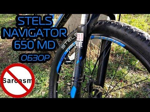 Обзор велосипеда Stels Navigator 650 MD - Лучше забугорных?