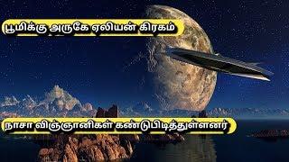 ஏலியன் இருப்பதை உறுதி படுத்தியது நாசா | Top 5 tamil | Nasa About aliens in tamil