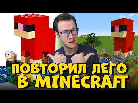 ПОВТОРИЛ НАБОРЫ LEGO В MINECRAFT