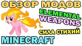 ч.179 - Сила стихий (Elemental Weapons) - Обзор мода для Minecraft