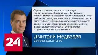 Смотреть видео Медведев объяснил отставку своего кабмина и озвучил задачу нового - Россия 24 онлайн