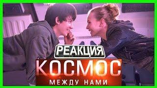Реакция на трейлер ( Космос между нами / Reaction The Space Between Us - 2017 )
