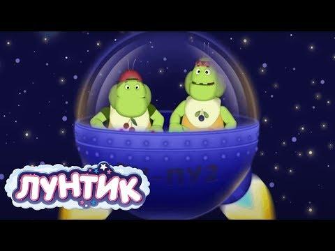 Лунтик 🚀 День космонавтики 🌍 Сборник мультфильмов к 12 апреля