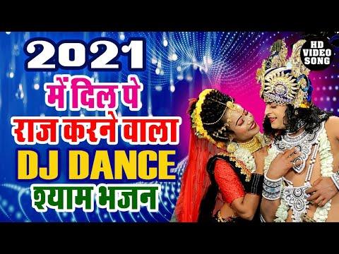 2021-में-दिल-पे-राज-करने-वाला-dj-dance-shyam-bhajan---mere-dil-pe-hai-tumhara-haq