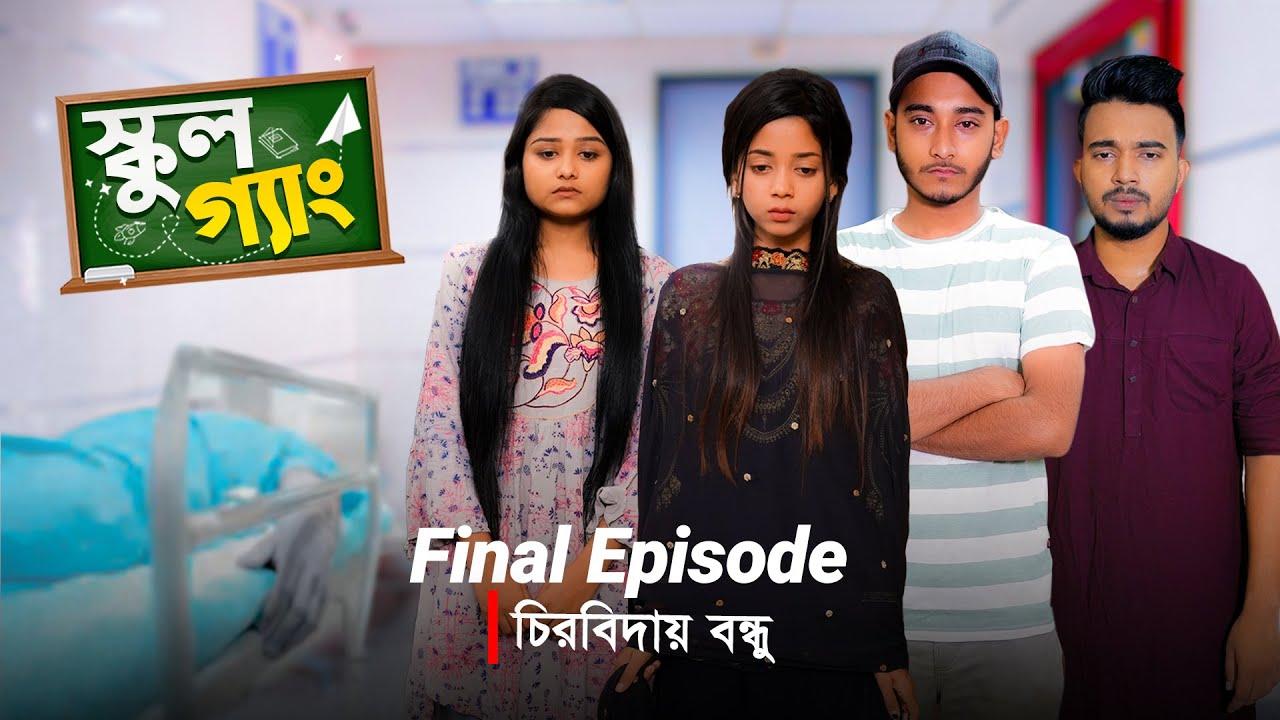 School Gang | স্কুল গ্যাং | Final Episode 12 | চিরবিদায় বন্ধু | Prank King | New Bangla Natok 2021