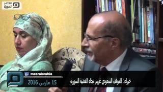 مصر العربية | خبراء : الموقف السعودي غريب تجاه القضية السورية