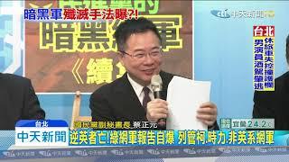 20191225中天新聞 綠網軍報告自爆!反串時力攻柯、大量檢舉滅友軍