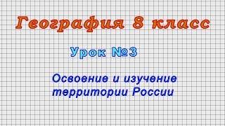 География 8 класс (Урок№3 - Освоение и изучение территории России)