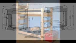 видео Детская двухъярусная кровать своими руками: чертежи, фото