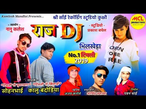 New Timli 2019 Raj Dj Bhilkheda / Sohanbhai & Kalu Bandodiya / Ajay Kanose / Arvind Awasya