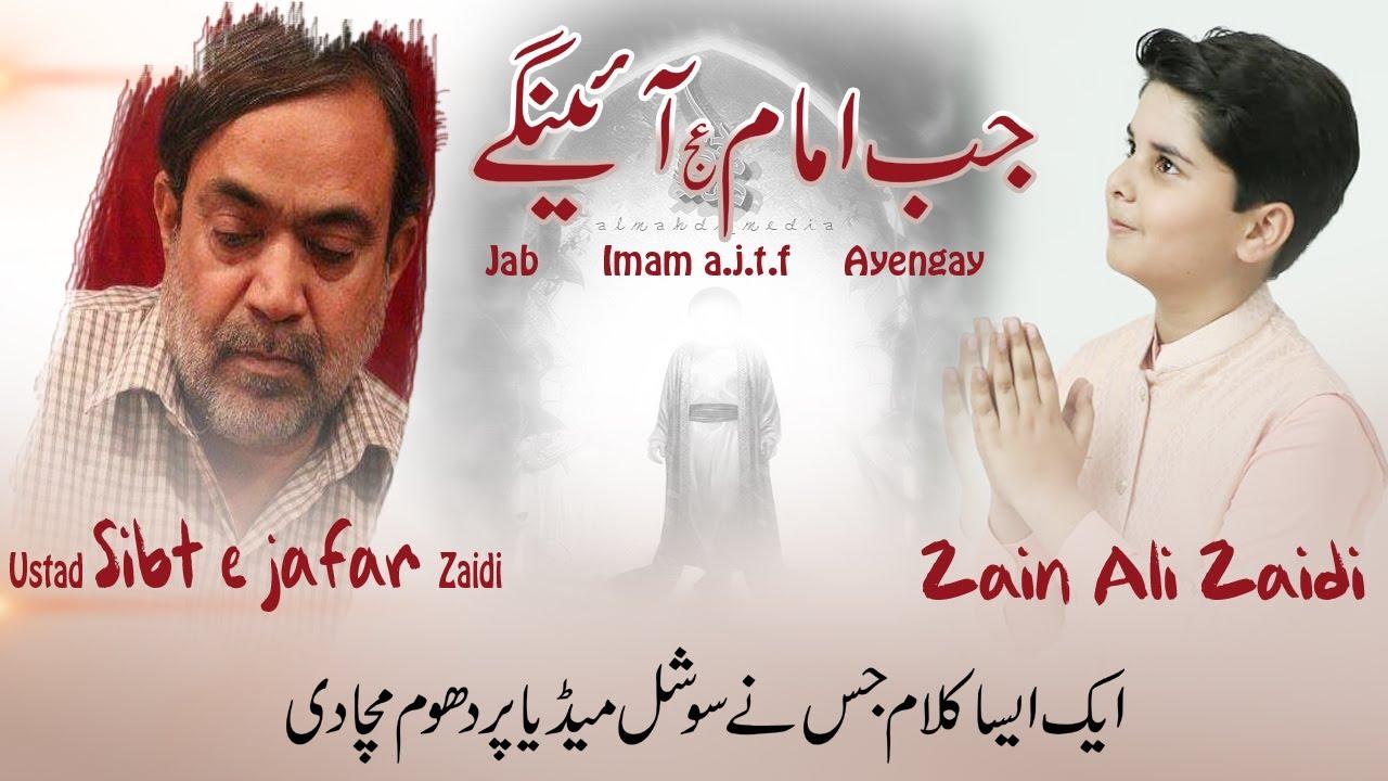 Manqabat 2019 | Jab Imam Ayein Gay | Zain Ali Zaidi | Zaidi