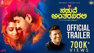 Naduve Antaravirali Official Trailer | Prakhyath Paramesh, Aishani Shetty | Kadri Manikanth | Raveen