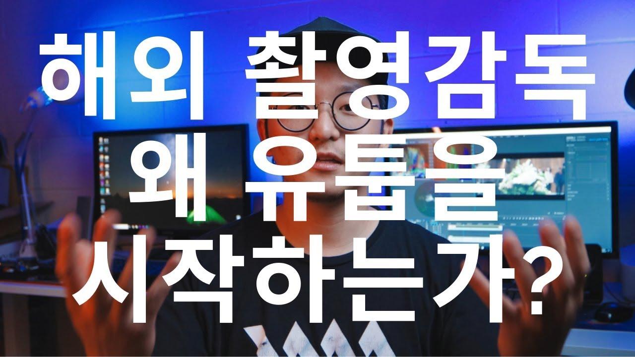 EP.1 - 해외촬영감독 2019년 유툽을 시작하다