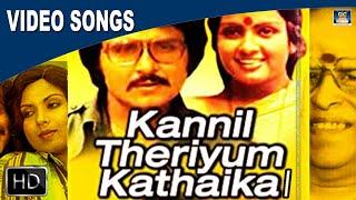 கண்ணில் தெரியும் கதைகள்-Tamil Movie Songs | Kannil Theriyum Kathaigal Movie Songs | Sarathbabu.