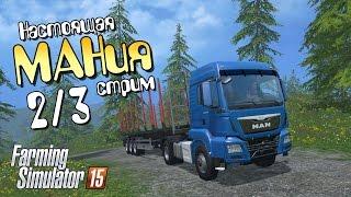 Farming Simulator 2015 ч.31 Теплицы