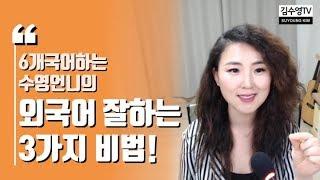 김수영TV ♥ 6개국어 하는 수영언니가 알려주는 외국어 잘 하는 3가지 비법!