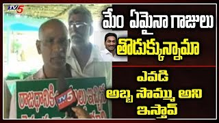 Velagapudi Farmers Comments on CM Jagan and YCP Ministers | AP Capital Amaravathi